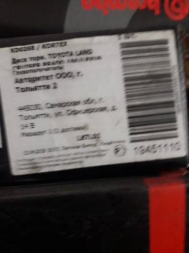 Комплект тормозных дисков тойота прадо150 .передние задние