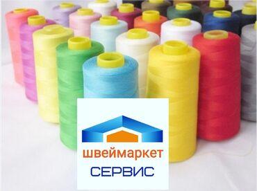 швейная-фурнитура-бишкек в Кыргызстан: Швейные нитки большой выбор.  Швеймаркет Сервис.     Заказчик. Швея. О