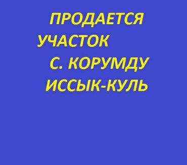обмен авто на недвижимость in Кыргызстан | ПРОДАЖА УЧАСТКОВ: 12 соток, Для строительства, Собственник