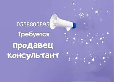 Упаковщицы - Кыргызстан: Требуется продавец консультант. От 20 лет и выше. Со знанием русского
