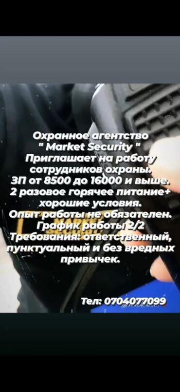 """Охранное агентство """"Market Security"""" приглашает на работу сотрудников"""