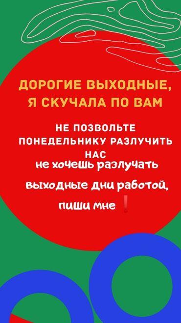 работа доставщика в бишкеке в Кыргызстан: Консультант сетевого маркетинга. Любой возраст. Работа по вечерам