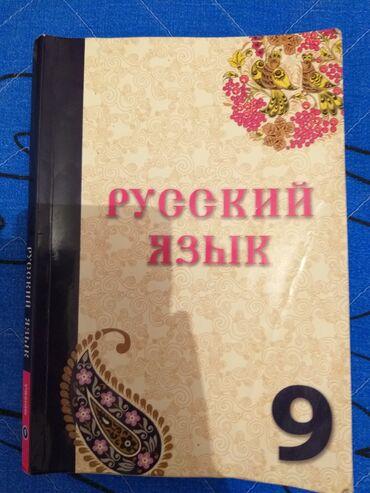 rus dili - Azərbaycan: Rus dili 9cu sininif