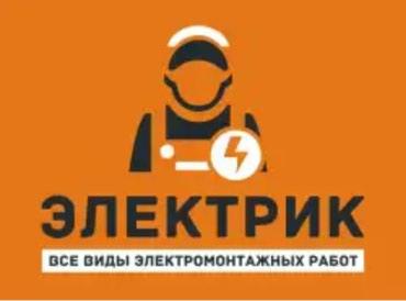 Все виды электромонтажных работ любой сложности под ключ в Бишкек