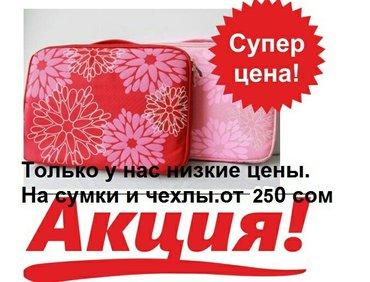 сумки и чехлы для ноутбуков,планшетов. по низким ценам. цум 4этаж бути в Бишкек