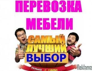 Услуги грузчиков,перевозки, сборка и разборка мебели. в Бишкек