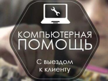 джойстик на ноутбук в Кыргызстан: Ремонт | Ноутбуки, компьютеры | С гарантией, С выездом на дом, Бесплатная диагностика
