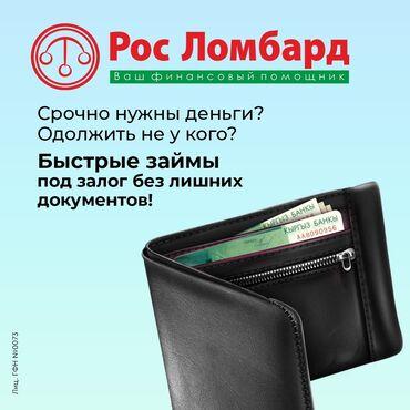 процент деньги бишкек in Кыргызстан | ЛОМБАРДЫ, КРЕДИТЫ: Срочно нужны деньги? Рос Ломбард.  Деньги в долг под залог Деньги под