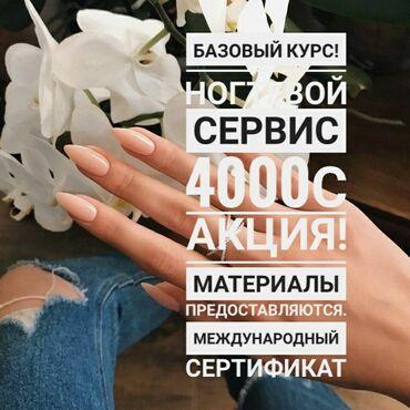 как записаться на собеседование в посольство сша в бишкеке в Кыргызстан: Курсы | Мастера маникюра, Мастера педикюра, Мастера по наращиванию ресниц | Выдается сертификат, Предоставление расходного материала, Предоставление моделей