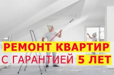 строительство минифутбольного поля в Кыргызстан: Евроремонт Квартир с Гарантией 5 лет Евро Ремонт Квартир и Офисов
