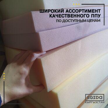 Другие товары для дома - Кыргызстан: Продаем поролон. Поролон используется в качестве наполнителя для любо