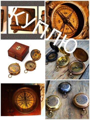 Куплю (сатып алам) старинные компасы для коллекции. А также значки