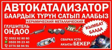 эмаком ош вакансии в Кыргызстан: Автокатализатор сатып алабыз кымбат баада жана баардык турун. Сынган