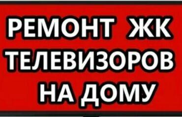 купить переходник с телефона на телевизор в Кыргызстан: Ремонт   Телевизоры   С гарантией, С выездом на дом