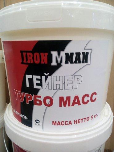 Гейнер Россия по европейской технологии. упаковка 5 кг на 2-3 месяца