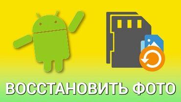 карты памяти uhs ii u3 для видеорегистратора в Кыргызстан: Восстанавливаю удаленные