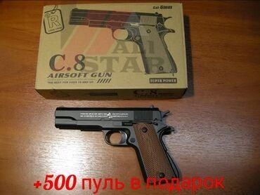 Реалистичная - Кыргызстан: Пистолет Пневматический железный!Дальность стрельбы 20-25