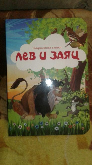 чоочун-киши-2-китеп в Кыргызстан: Очень Большая подарочная книга с красочными картинками