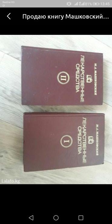 профессиональные моющие средства в Кыргызстан: Два тома, лекарственные средства, Машковский