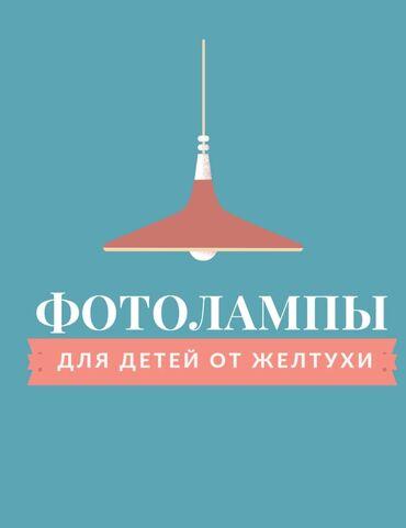 Медицинские лампы - Кыргызстан: Двойная,новая очень удобная лампа от желтушки сдается в аренду . Очень
