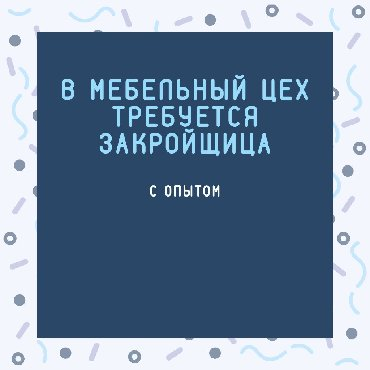 Закройщицы - Кыргызстан: Закройщик. 3-5 лет опыта