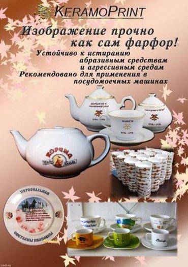 Фото печать на кружках в подарок сверх в Бишкек