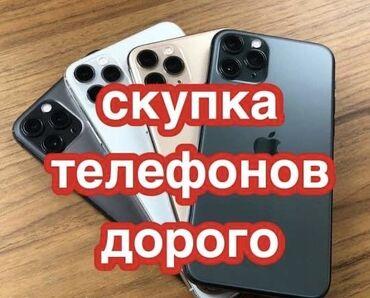 Скупка телефонов скупка айфон скупка самсунг скупка ксяоми  Скуп