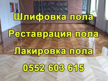 Шлифовка Лакировка пола, Ремонт пола Любой сложности в Бишкеке в Бишкек