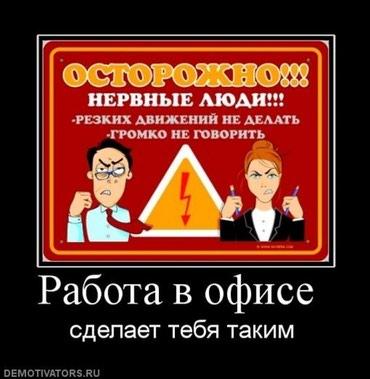 Требуются сотрудники в коммерческую в Бишкек