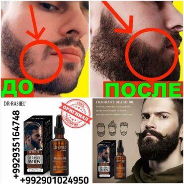 BEARD OIL VITAMIN E + ARGAN OIL Масло для роста бороды Beard oil