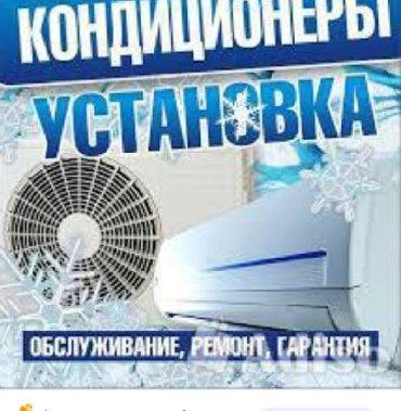 ремонт-игровых-приставок в Кыргызстан: Установка кондиционеров заправка обслуживание
