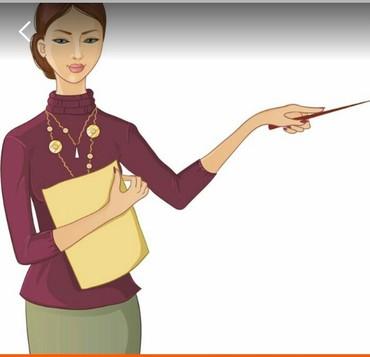 Требуется сотрудник с педагогическим в Бишкек