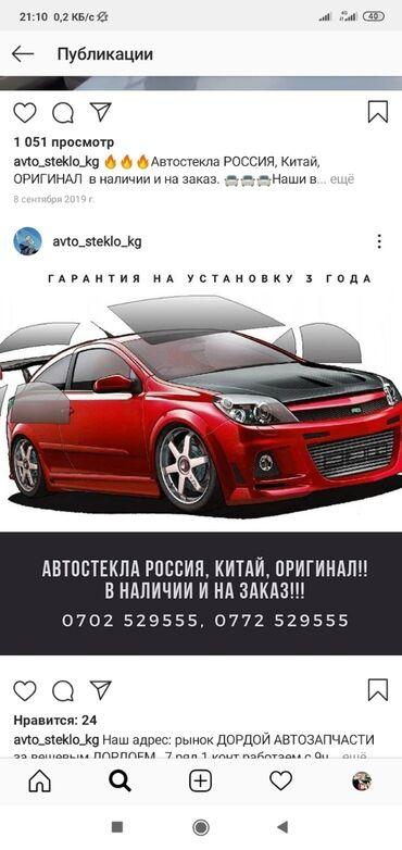 412 москвич купить в Ак-Джол: Куплю задний лабовой на Тойота Виста св40 1995года