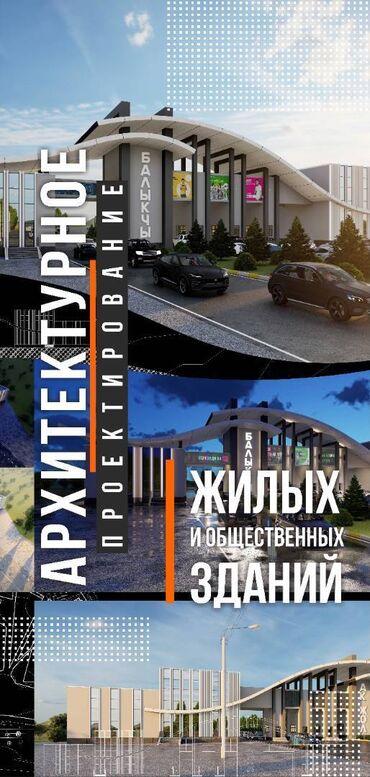 Строительство и ремонт - Кыргызстан: Дизайн, Проектирование   Офисы, Квартиры, Дома