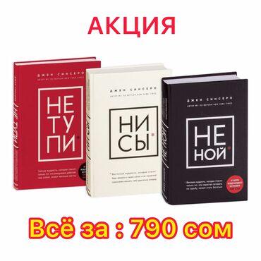 магазин gps навигаторов в Кыргызстан: В честь открытия книжного магазина Ак Кеме Акция 3 Книги + бесплатная