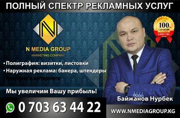 визы в литву в Кыргызстан: Размещение рекламы | Перетяжки | В парках, На ограждениях, заборах, На стенах и крышах зданий