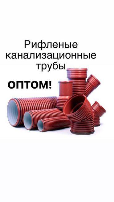 Канализационные рифленые трубы оптом с раструбом и без раструба  в нал