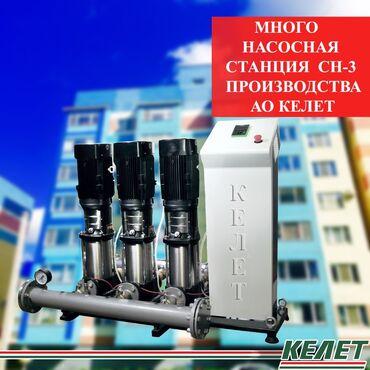 сколько стоит сип панель в бишкеке в Кыргызстан: Насос, Насосы, Насосные станции.Вода на любом этаже, в любое время