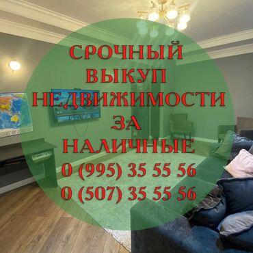 агентства недвижимости бишкек in Кыргызстан | ОСТАЛЬНЫЕ УСЛУГИ: Срочный выкуп недвижимости в Бишкеке: квартиры, Если у вас есть