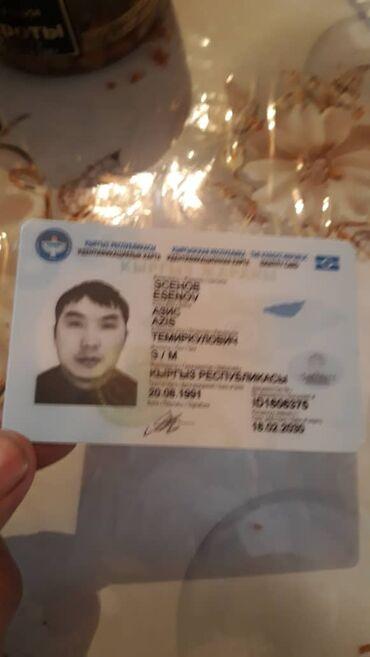 Находки, отдам даром - Тюп: Паспорт водительский права жоголду Эсенов Азиске таандык, таап