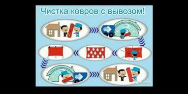 Портер в аренду бишкек - Кыргызстан: Стирка ковров | Шырдак | Бесплатная доставка
