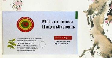 свечи от геморроя и мазь в Кыргызстан: 《МАЗЬ ОТ пораженной кожи и воспаление Состав и свойства:сафора