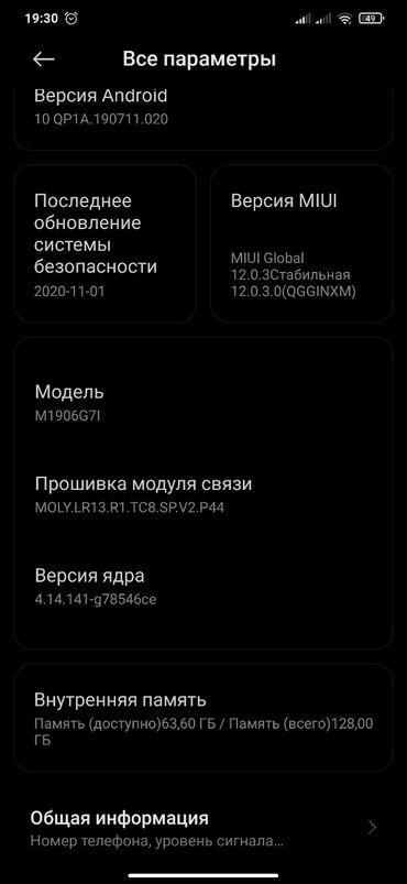 Электроника - Каинды: Xiaomi Redmi Note 8 Pro   128 ГБ   Черный   Две SIM карты