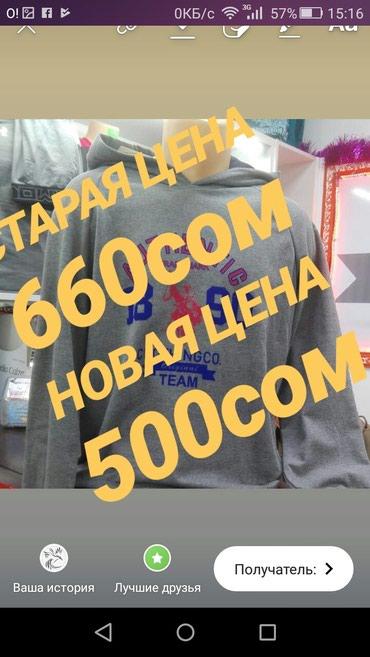 толстовки свитшоты на в Кыргызстан: Стильные модные толстовки с капюшоном и свитшоты. 100%хлопок,утепленн