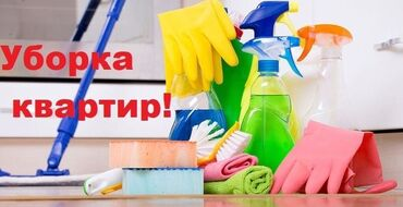 Уборка квартир Гарантия Качество