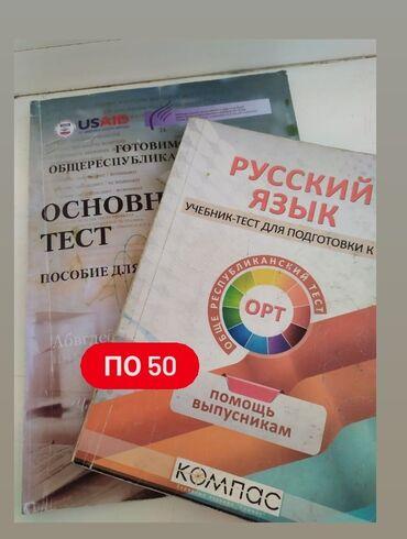 подготовка к орт в Кыргызстан: КНИГИ ПО ПОДГОТОВКЕ К ОРТ