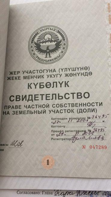 Продаю или меняю земельный участок в Бишкек