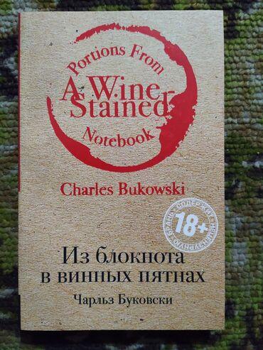"Блокнот - Кыргызстан: ""Из блокнота в ванных пятнах"" Чарльз Буковски"