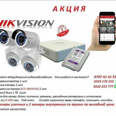 ВидеонаблюдениеВидеонаблюденияУстановка видеонаблюдения под ключ.3