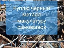 Куплю черный металл макулатуру в Бишкек
